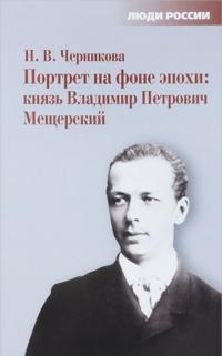 Portret na fone epokhi. Knjaz Vladimir Petrovich Mescherskij