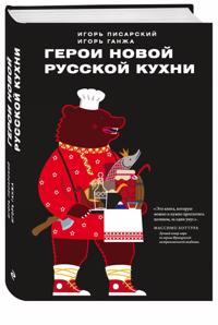 Geroi novoj russkoj kukhni