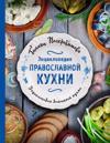 Entsiklopedija pravoslavnoj kukhni