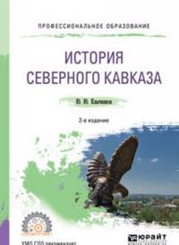 Istorija severnogo kavkaza. Uchebnoe posobie dlja SPO