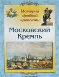 Moskovskij Kreml. Istorija drevnej kreposti