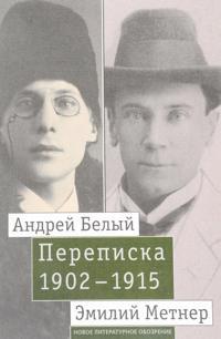 Andrej Belyj i Emilij Metner. Perepiska 1902-1915. Tom 2. 1910-1915