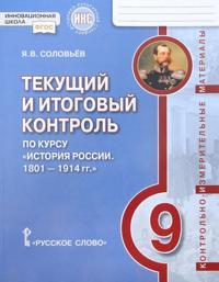 Istorija Rossii. 1801-1914 goda. 9 klass. Tekuschij i itogovyj kontrol. Kontrolno-izmeritelnye materialy