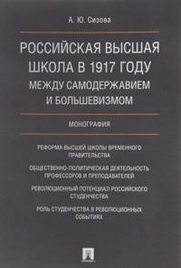 Rossijskaja vysshaja shkola v 1917 godu. Mezhdu samoderzhaviem i bolshevizmom