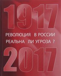 Revoljutsija v Rossii. Realna li ugroza? 1917-2017. Sbornik materialov