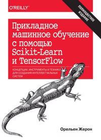 Prikladnoe mashinnoe obuchenie s pomoschju Scikit-Learn i TensorFlow. Kontseptsii, instrumenty i tekhniki dlja sozdanija intellektualnykh sistem