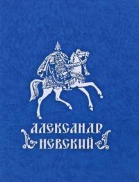 Aleksandr Nevskij.Gosudar,diplomat,voin