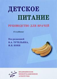 Detskoe pitanie : Rukovodstvo dlja vrachej. 4-e izd., pererab. i dop. Pod red. Tuteljan V.A., Konja I.Ja.
