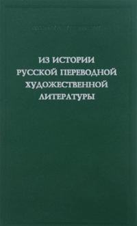 Iz istorii russkoj perevodnoj khudozhestvennoj literatury pervoj chetverti XIX veka. Sbornik statej