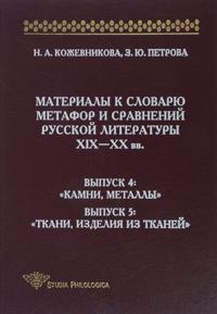 Materialy k slovarju metafor i sravnenij russkoj literatury XIX-XX vv. Vypusk 4. Kamni, metally. Vypusk 5. Tkani, izdelija iz tkanej