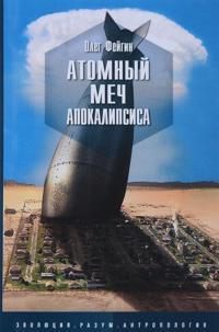Atomnyj mech apokalipsisa