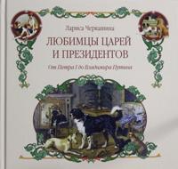 Ljubimtsy tsarej i prezidentov.Ot Petra I do Vladimira Putina