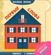 Pervye slova -  - böcker (9785001151524)     Bokhandel