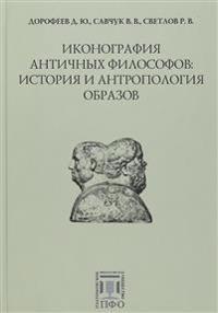 Ikonografija antichnykh filosofov