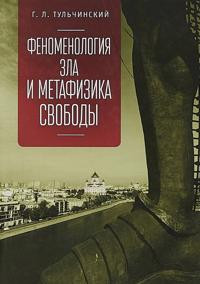 Fenomenologija zla i metafizika svobody