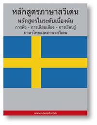 Swedish Course (from Thai)