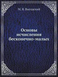 Osnovy Ischisleniya Beskonechno-Malyh