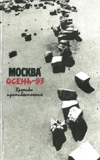 Moskva. Osen-93: Khronika protivostojanija.