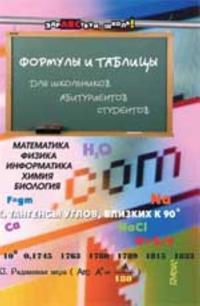 Formuly i tablitsy dlja shkolnikov, abiturientov, studentov: matematika, fizika, informatika, khimija, biologija. - 11-e izd.