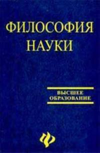 Filosofija nauki: ucheb.posobie dlja aspirantov i soiskatelej. - Izd. 2-e, dop. i pererab.