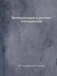 Gintsburg M.G. Pavlov S.M. Ekspluatatsiya I Remont Mototsiklov