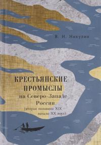 Krestjanskie promysly na Severo-Zapade Rossii. Vtoraja polovina XIX - nachalo XX veka