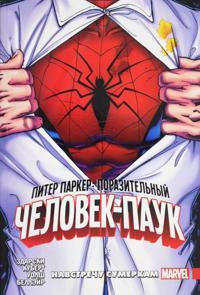 Piter Parker: Porazitelnyj Chelovek-Pauk. Tom 1. Navstrechu sumerkam