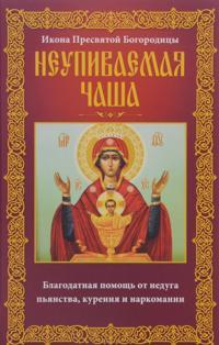 Ikona Presvjatoj Bogoroditsy Neupivaemaja Chasha. Blagodatnaja pomosch ot neduga pjanstva, kurenija i narkomanii