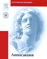 Liposaktsija (+ DVD-ROM)