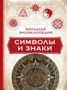 Bolshaja entsiklopedija simvoly i znaki