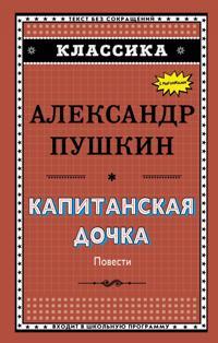 Kapitanskaja dochka (s il.)