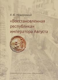 """Vosstanovlennaja respublika"" imperatora Avgusta"