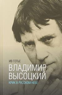 Vladimir Vysotskij:krik v russkom nebe