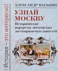 Uznaj Moskvu.Istoricheskie portrety moskovskikh dostoprimechatelnostej