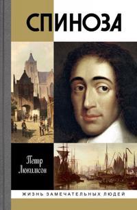 Spinoza. Razoblachenie mifa