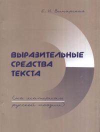 Vyrazitelnye sredstva teksta (na materiale russkoj poezii)