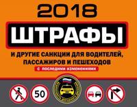 Shtrafy i drugie sanktsii dlja voditelej, passazhirov i peshekhodov (s poslednimi izmenenijami na 2018 god)