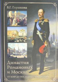 Dinastija Romanovykh i Moskva.Ot bojar do poslednego imperatora