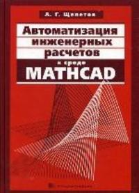 Avtomatizatsija inzhenernykh raschetov v srede Mathcad