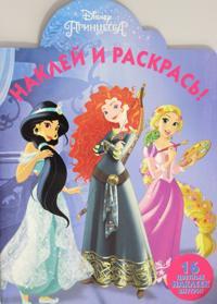 """Naklej i raskras N NR 17135 """"Printsessy Disney"""""""