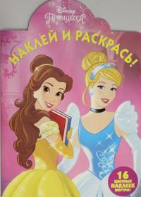 """Naklej i raskras N NR 17134 """"Printsessy Disney"""""""