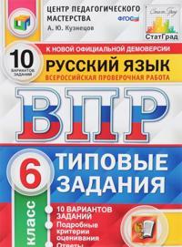 Russkij jazyk. 6 klass. Vserossijskaja proverochnaja rabota. 10 variantov. Tipovye zadanija