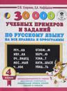 30000 uchebnyx primerov i zadanij po russkomu jazyku na vse pravila i orfogrammy. 4 klass.
