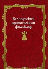Belorusskij eroticheskij folklor