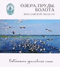 Ozera, prudy, bolota Jaroslavskoj oblasti