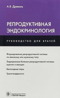 Reproduktivnaja endokrinologija