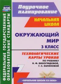 Okruzhajuschij mir. 3 klass. Tekhnologicheskie karty urokov po uchebniku N. F. Vinogradovoj, G. S. Kalinovoj