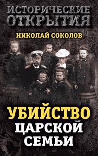 Ubijstvo tsarskoj semi
