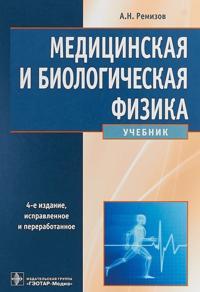 Meditsinskaja i biologicheskaja fizika.Uchebnik