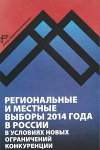Regionalnye i mestnye vybory 2014 g. v Rossii v uslovijakh novykh ogranichenij konkurentsii